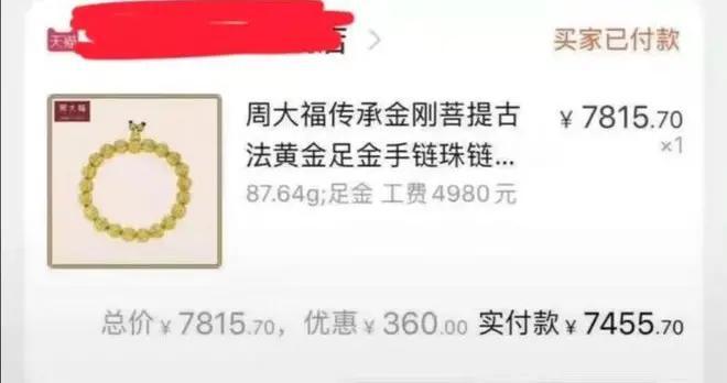 5万元黄金手链卖7千,周大福淘宝店:标错价 不发货
