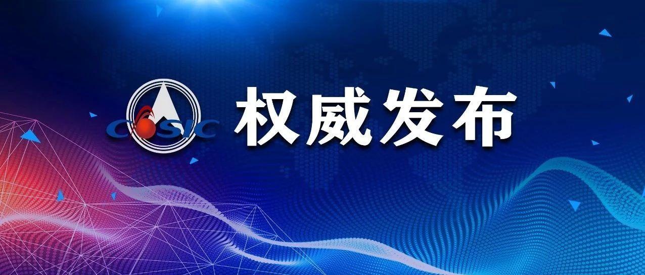中央决定:刘著平任中国航天科工集团有限公司副总经理、党组成员