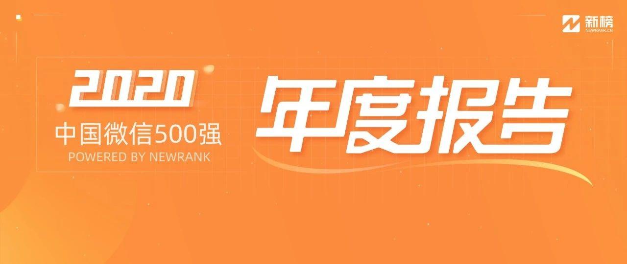 2020中国微信500强年报   新榜出品