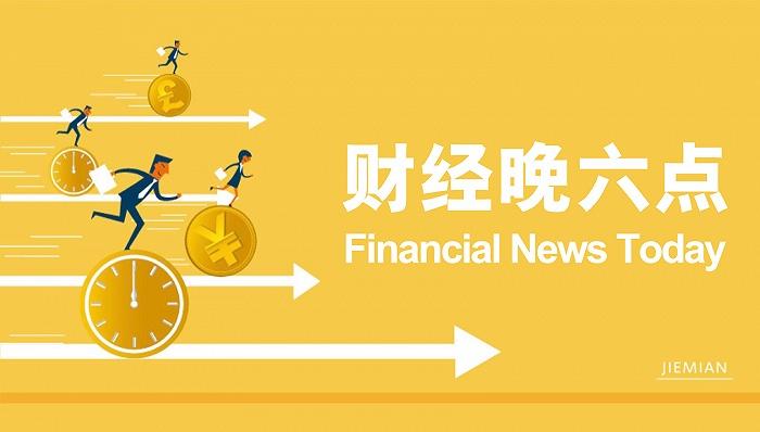 2020年中国经济增长2.3%,全国商品房均价上涨5.9% | 财经晚6点