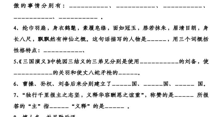 寒假作业:四大名著填空练习4-《三国演义》,可打印附答案
