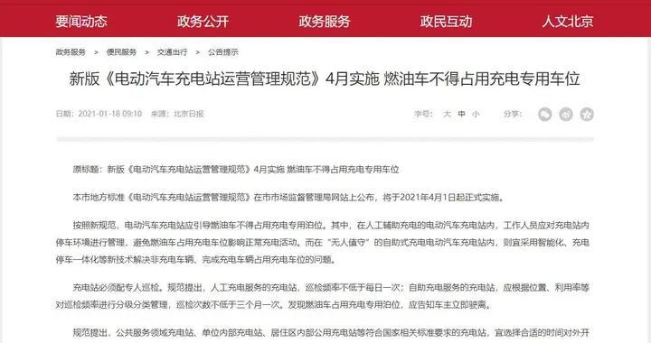 4月1日起 北京市燃油车不得占用充电专用泊位
