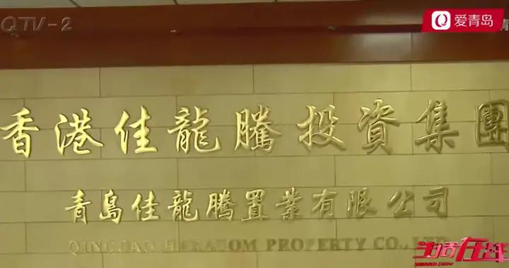 平度龙腾御城小区延期交付1年多 开发商拖欠违约金?