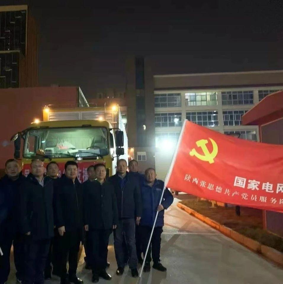 国网陕西电力驰援河北抗疫情保供电