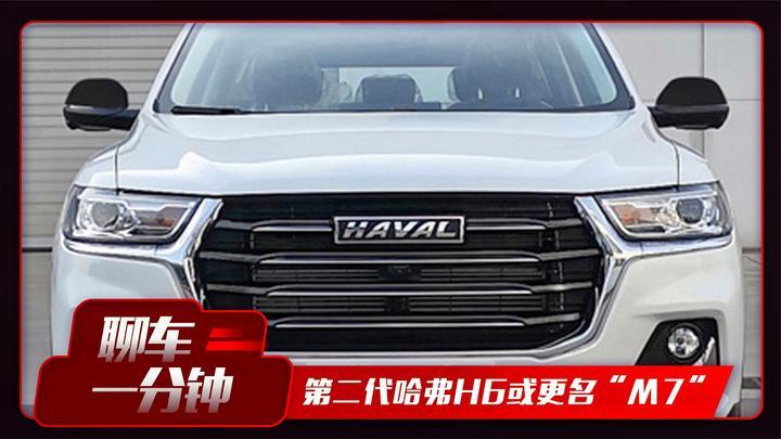 """视频:第二代哈弗H6或更名""""M7"""" 有望降低至9万起售"""