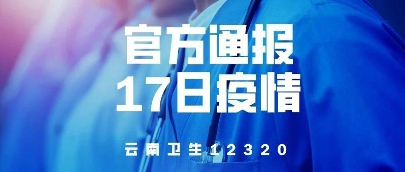 【官方通报】1月17日云南省新冠肺炎疫情情况