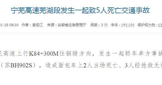 宁芜高速安徽芜湖段发生一起交通事故,致5人死亡