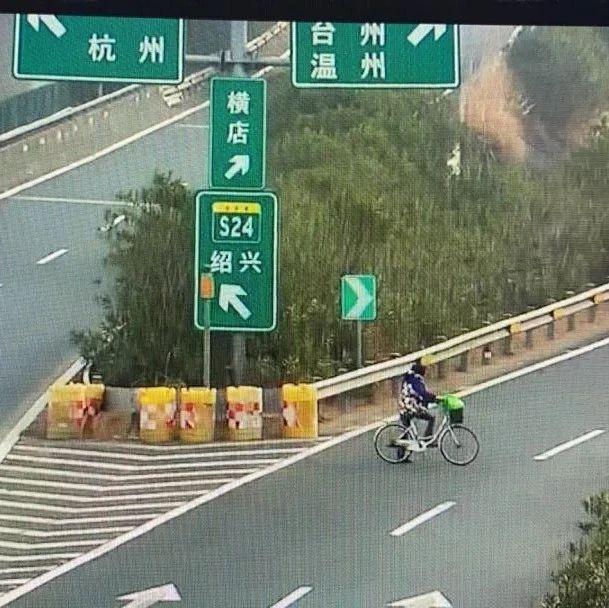 自行车出现在高速上,骑车的还是一名老太太……