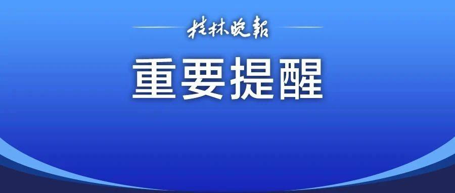 桂林多个县区公安机关发布紧急预警