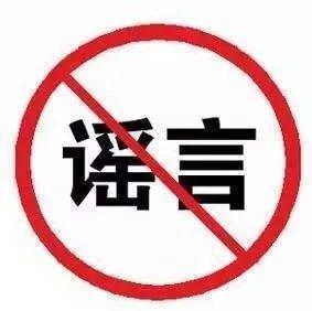 """阳泉一大学生修改核酸检测报告单结果为""""阳性""""涉嫌散布谣言!"""