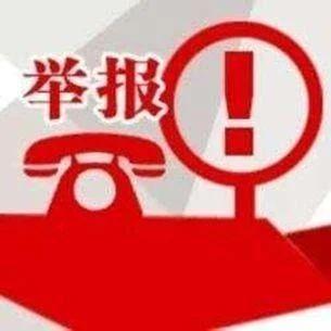 呼和浩特市教育局公布中小学在职教师违规补课专项治理监督举报电话和邮箱