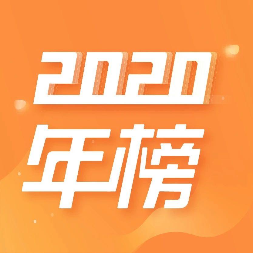 2020年中国微信500强年榜·公众号 | 新榜出品