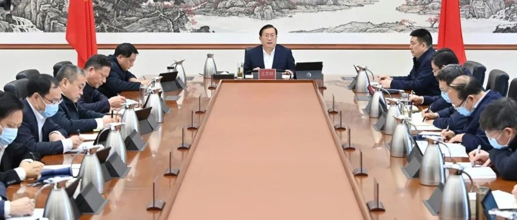 王忠林主持会议研究部署我市推动长江经济带高质量发展工作