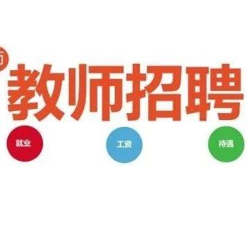 2021年丽江华坪女子高级中学紧缺急需人才招聘公告