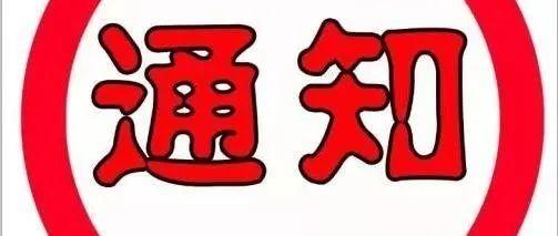 """巴彦县人力资源和社会保障局关于疫情期间""""必办业务""""预约办理的通知"""