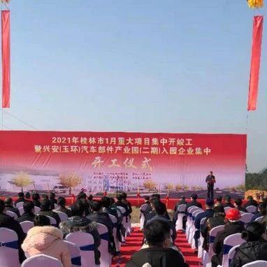 桂林又有大动作!汽车部件百亿元产业园迈出实质性步伐