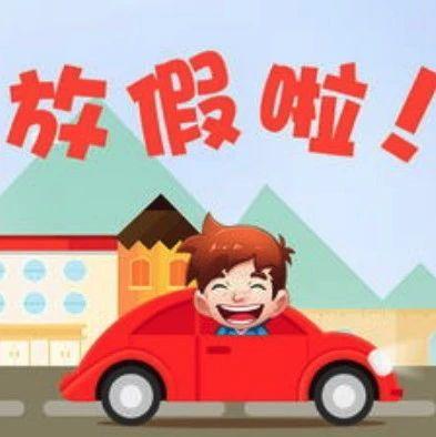 南昌市小学、幼儿园提前放假!