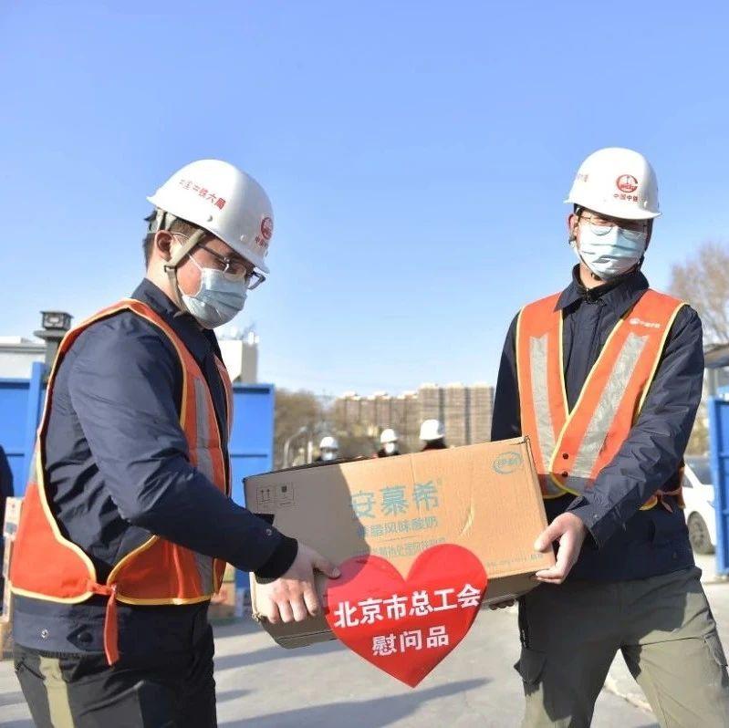情系建设者 冬日送温暖 | 北京市总工会慰问中铁六局丰台站改造建设者!