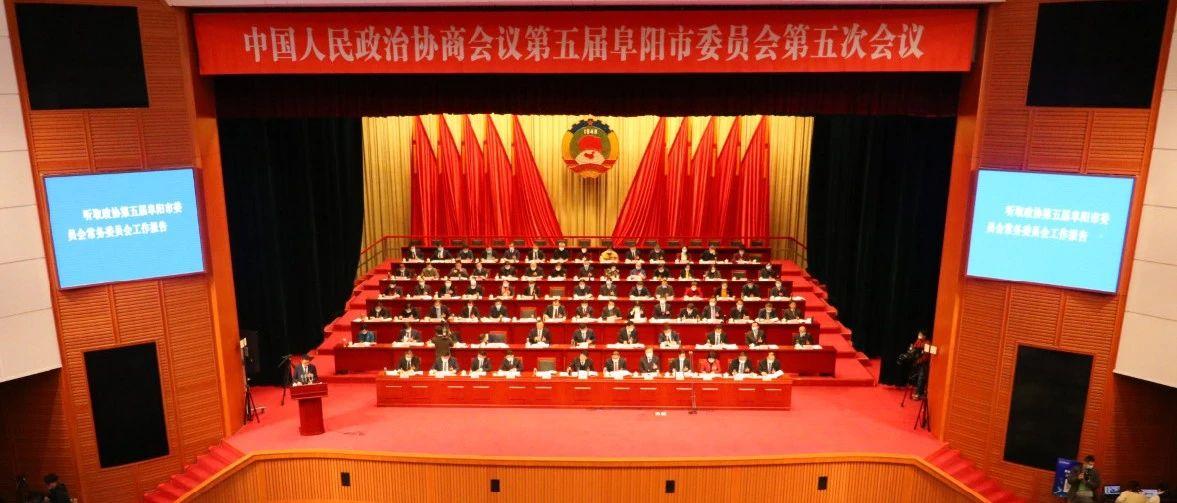 全城关注!今天上午,阜阳市政协五届五次会议隆重开幕!(多图+视频)