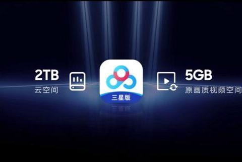 百度网盘三星版发布:免费2TB和5GB原画质视频空间