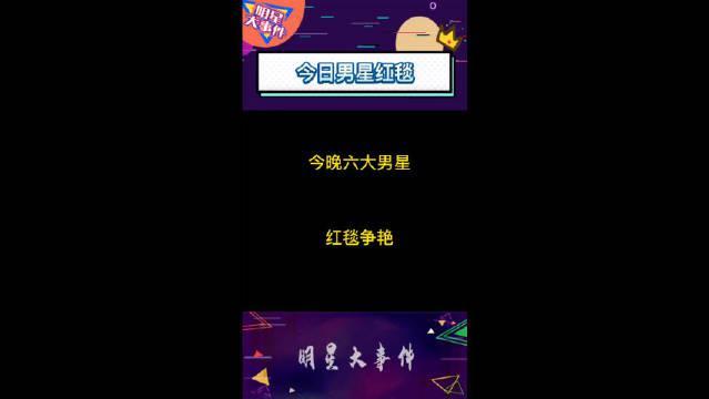 六大男神红毯争艳:肖战温柔,蔡徐坤帅气,任嘉伦保暖……