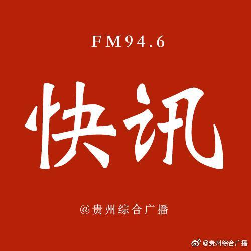 贵州省2021年高考艺术类专业考试圆满结束