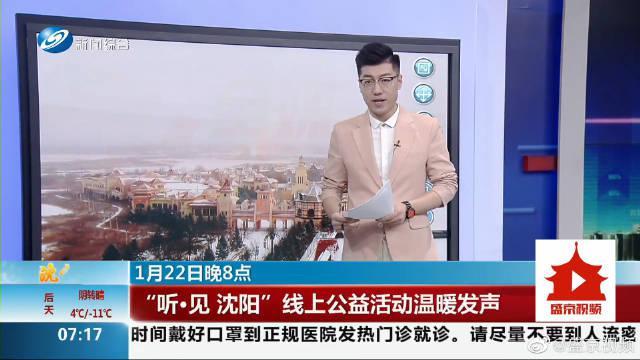 """1月22日晚8点 """"听·见 沈阳""""线上公益活动温暖发声"""