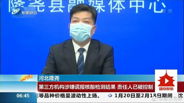 河北隆尧:第三方机构涉嫌谎报核酸检测结果 责任人已被控制