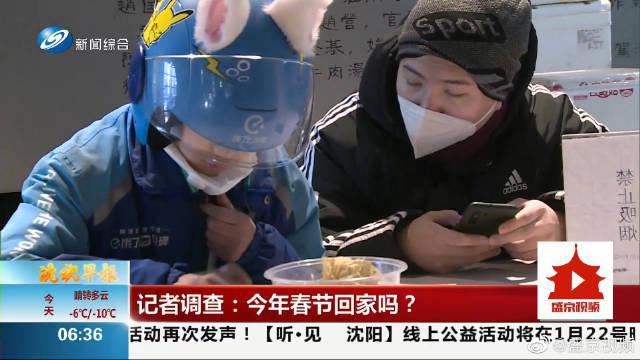 记者调查:今年春节回家吗?