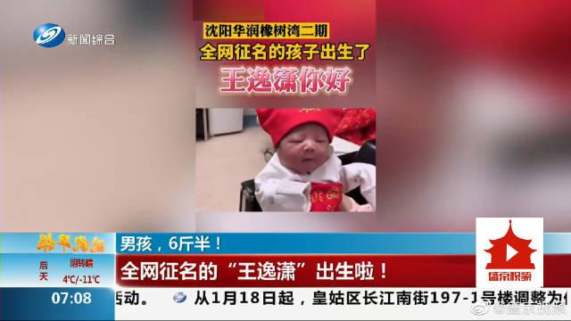 """男孩,6斤半!全网征名的""""王逸潇""""出生啦!"""