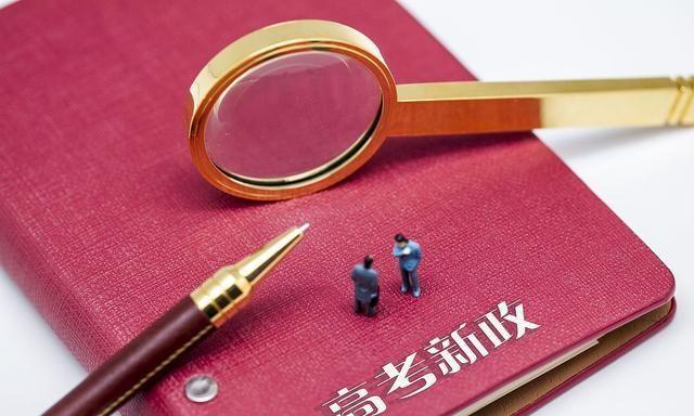 2021年高考辽宁考生报考本省院校指南