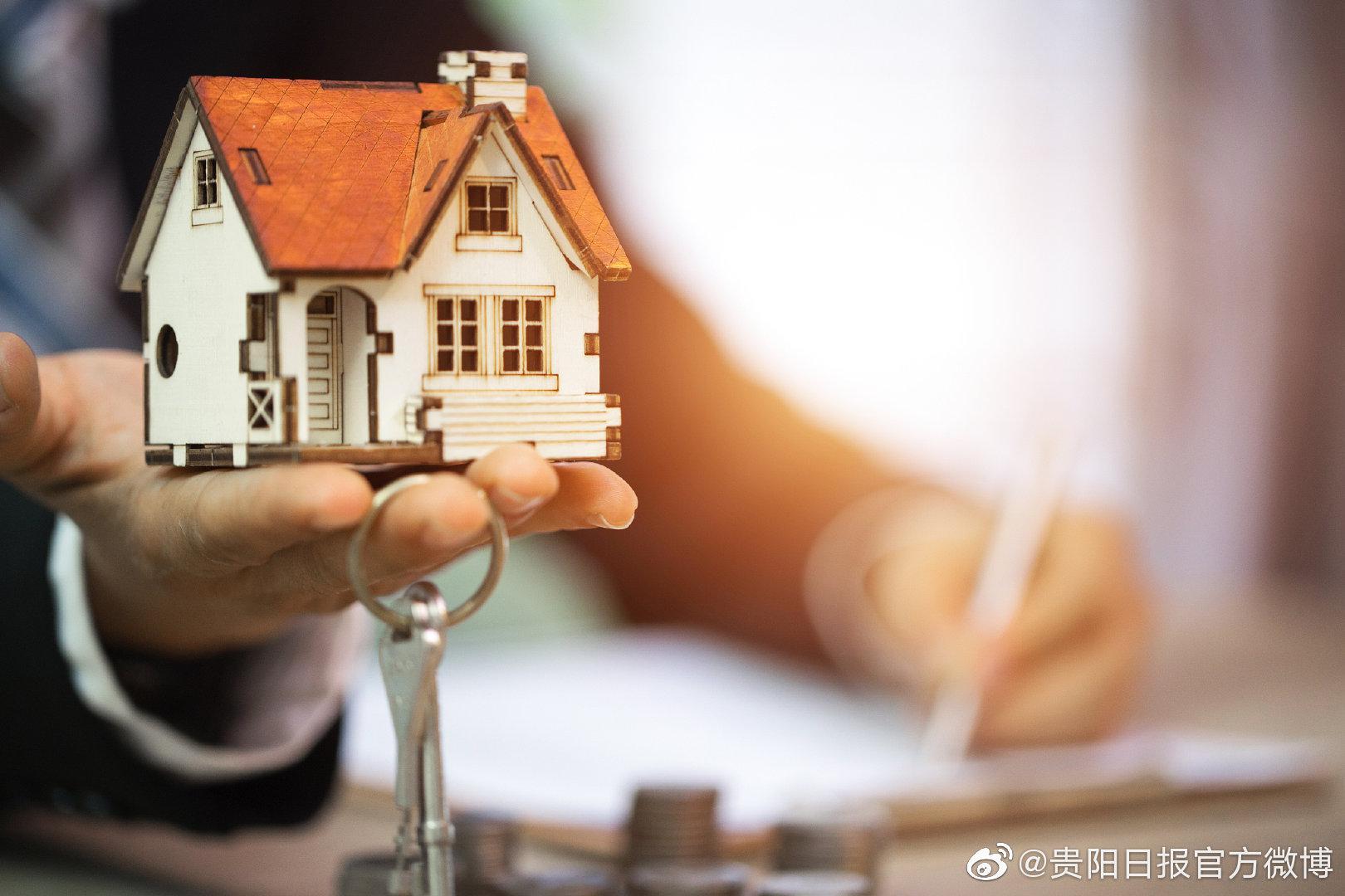 贵阳公积金管理中心开通跨省通办服务