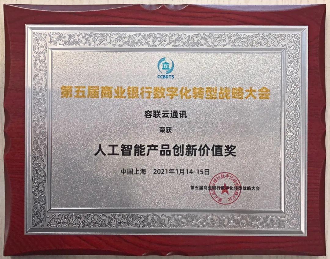容联荣获「年度人工智能产品创新价值奖」