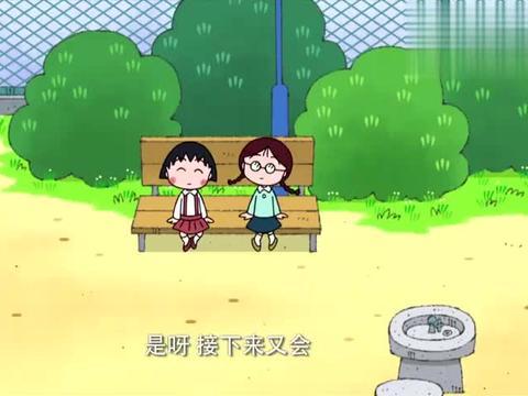 樱桃小丸子:丸子去寻找幸运,她花光零用钱,但却没有中奖