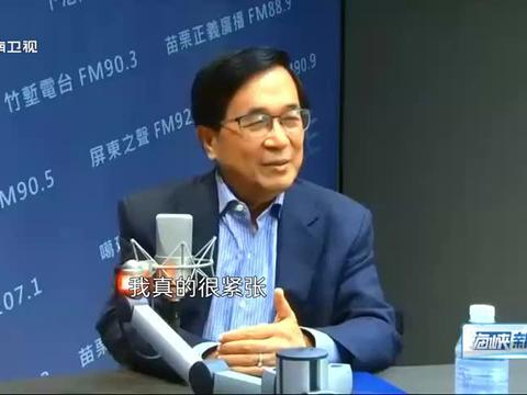 陈水扁首度主持广播节目,蓝营民代嘲讽:保外医治还能当主持人?