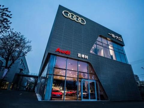 首款车型2024年投产 奥迪一汽新能源合资项目落户长春