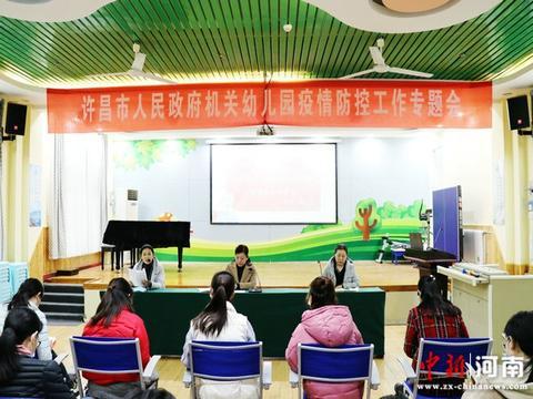 许昌市人民政府机关幼儿园组织召开疫情防控工作专题会议