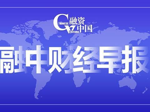 【融中财经早报】OPPO否认沈义人将回归 贾跃亭再被限制高消费