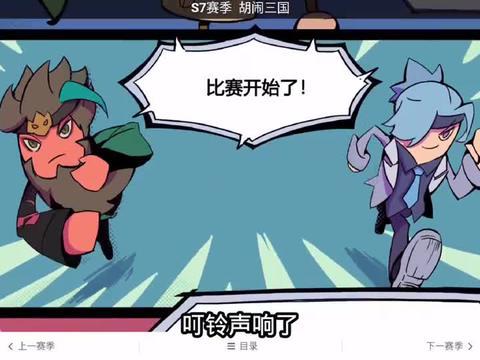 香肠派对手游:S7赛季,胡闹三国的背景故事,关羽VS赵云