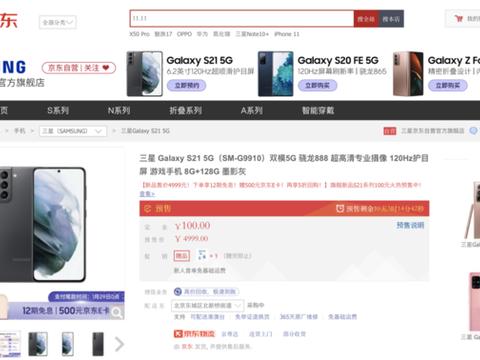 三星Galaxy S21系列中国特供版,京东4999元起或成全球最低价