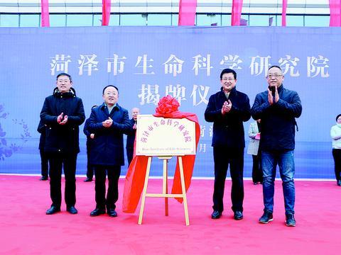 菏泽市生命科学研究院揭牌成立