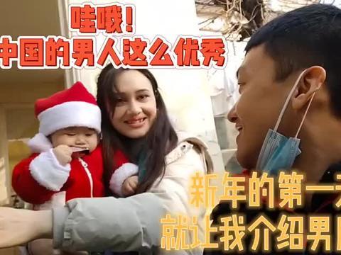 亚美尼亚媳妇带着中国女婿去拜年,没想到这么受当地人欢迎