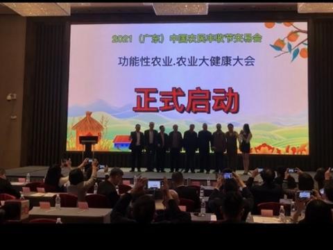 中国农民丰收节交易会李喜贵演讲 微量元素运用功能农业