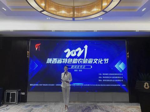 """""""陕西省特色助农旅游文化节""""新闻发布会在西安举行"""