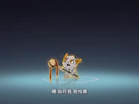 京剧猫:白糖得到个宝物,可以消除可怕的黑影,也太神奇了吧