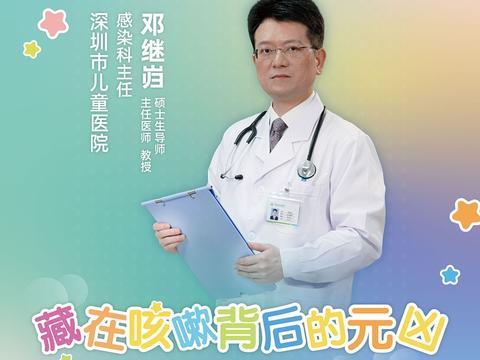 直播|深圳市儿童医院邓继岿:藏在咳嗽背后的元凶