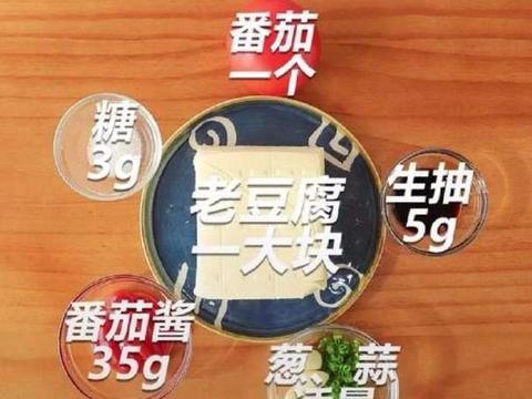 家常秘制豆腐,孩子吃了个子猛长比吃排骨好!