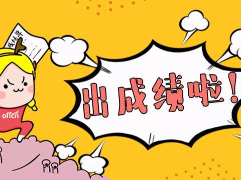 内江考生入面成绩最高155.5、最低128分