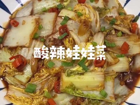 超级简单,酸辣开胃的酸辣娃娃菜,简直不要太费米饭