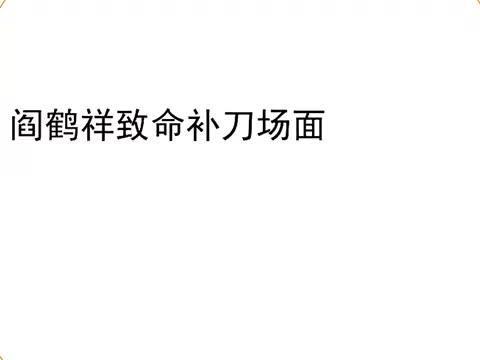 阎鹤祥致命补刀场面:郭麒麟说三句就补一刀,直接把嚣张写在脸上